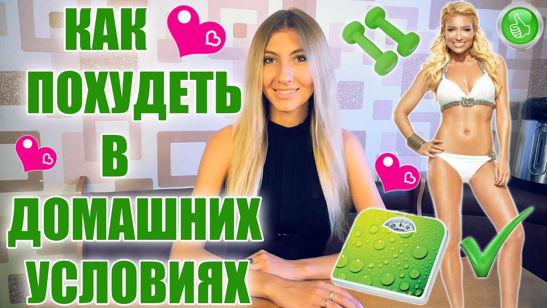 https://www.medpomoshh.ru/wp-content/uploads/2014/06/hochu-pohudet-v-domashnih-uslovijah-s-chego-nachat.jpg